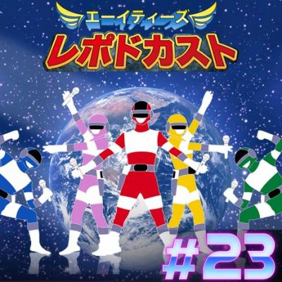 image Eighties Le Podcast -23- Les Sentai
