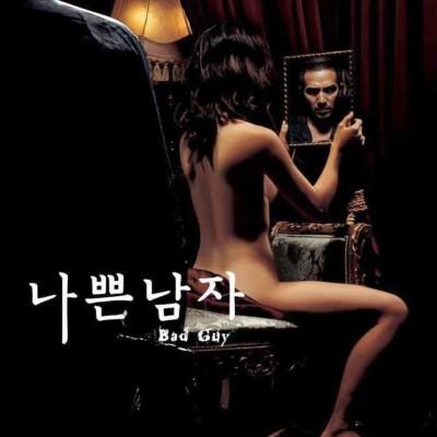 Discordia épisode 27 : Kim Ki-duk, première partie cover