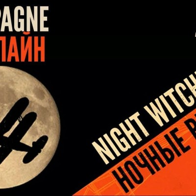 image [FR] JDR - Night Witches 🛩️ Campagne #5 - Partie 2