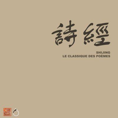 image ShiJing : le classique des poèmes chinois