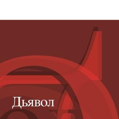 Le diable cover