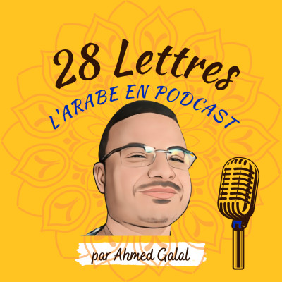 28 Lettres : l'arabe en podcast cover