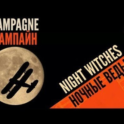image [FR] JDR - Night Witches 🛩️ Campagne #1 1/2